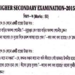 HS Bengali Question Paper 2015 | West Bengal Board Higher Secondary