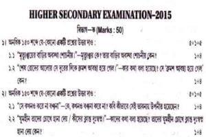 HS Bengali Question Paper 2015