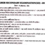 HS Bengali Question Paper 2016 | West Bengal Board
