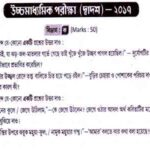 HS Bengali Question Paper 2017 | WBCHSE Previous Board Exam