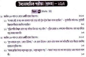 HS Bengali Question Paper 2017