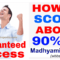 How To Score Above 90% In Madhyamik 2020 Examination