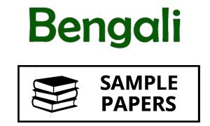 WBCHSE HS Bengali Model Question Paper (সংসদ নমুনা প্রশ্নপত্র)