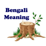 On Killing a Tree Bengali Meaning for  Higher Secondary (HS)