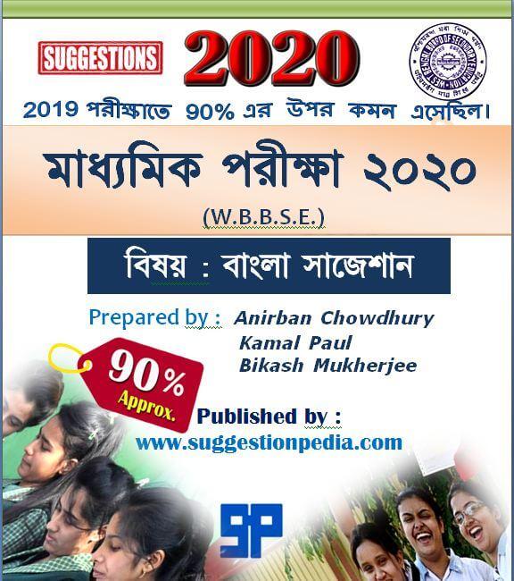 madhyamik bengali suggestion 2020