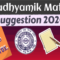 Madhyamik 2020 Mathematics Suggestion PDF Download | 80%