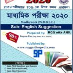 Madhyamik English Suggestion 2020 PDF Download WBBSE | 80%
