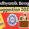 Madhyamik Bengali Suggestion 2020 PDF Download 90% Common
