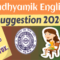 Madhyamik English Suggestion 2020 PDF Download WBBSE | 80%