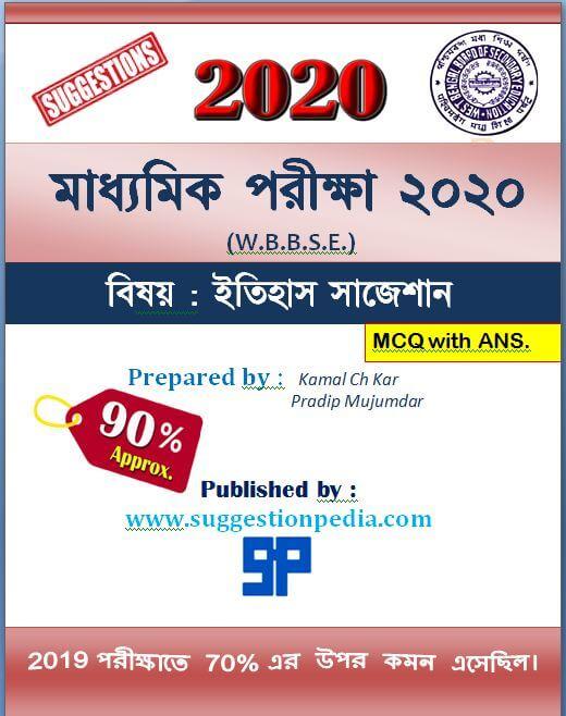madhyamik history suggestion 2020