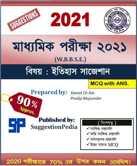 Madhyamik History Suggestion 2021