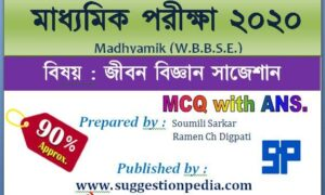 Madhyamik Life Science Suggestion 2020 PDF Download | 90%
