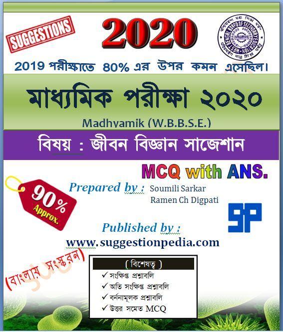madhyamik life science suggestion 2020