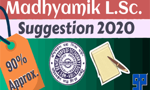 Madhyamik 2020 All Subject Suggestion-WBBSE (Home Delivery Printed Copy)
