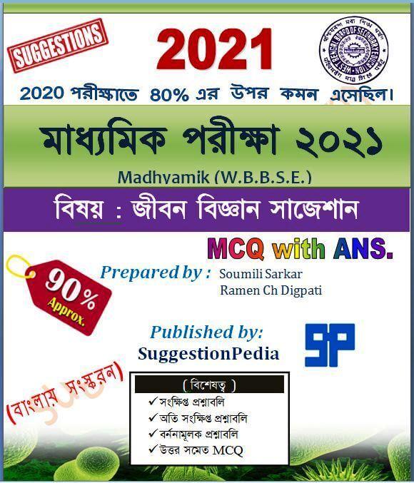 Madhyamik Life Science Suggestion 2021