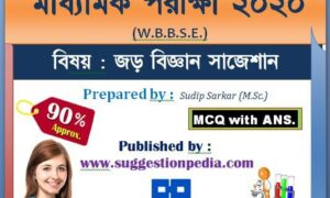 Madhyamik Physical Science Suggestion 2020 PDF Download | 90%