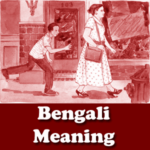 Download Thank You Ma'am Bengali Meaning for HS Exam (wbchse)