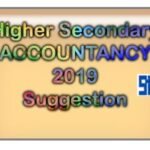 HS Accountancy Suggestion 2019 PDF Download (WBCHSE) – 70%