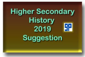 higher-secondary-2019-history-suggestion