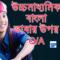 Higher Secondary Bengali Notes-Answers | বাংলা ভাষার উপর নোটস্