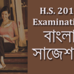 HS Bengali Suggestion 2019 PDF Download for Higher Secondary-80%