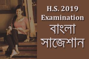 hs-bengali-suggestion-2019