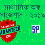 Madhyamik 2019 Mathematics Suggestion PDF Download WBBSE