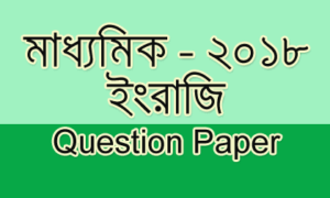 Madhyamik English Question Paper – 2018 | WBBSE
