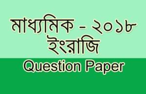 madhyamik-english-question-
