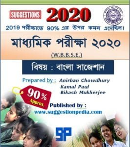 madhyamik-2020-bengali-suggestion