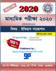 madhyamik-history-suggestion-2020