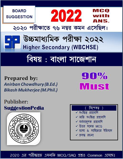 HS Bengali Suggestion 2022