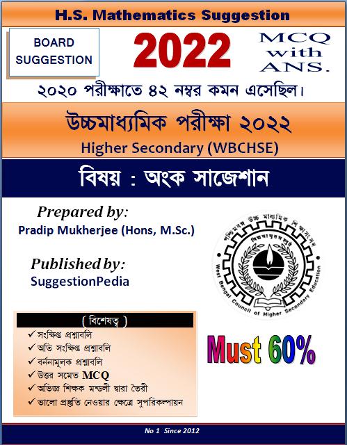 HS Mathematics Suggestion 2022