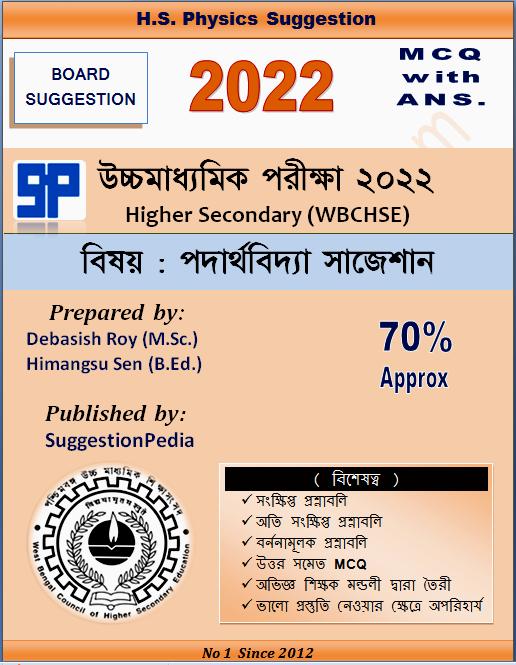 HS Physics suggestion 2022