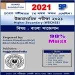 HS Bengali Suggestion 2021 PDF Download WBCHSE-90%
