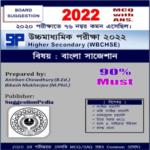 HS Bengali Suggestion 2022 PDF Download WBCHSE-90%