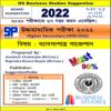 HS Business Studies Suggestion 2022 PDF Download – 90% | WBCHSE
