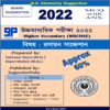 HS Chemistry Suggestion 2022 PDF Download for Class 12 (50% Must)