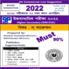 HS Commercial Law Suggestion 2022 Download (WBCHSE) – 90% Must