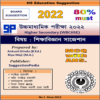 HS Education Suggestion 2022 PDF Download for Class 12 – 80% Must