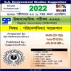 HS Environment Studies Suggestion 2022 for Class 12 (EVS) – 90%