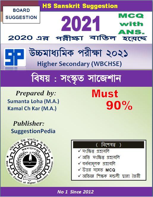 hs sanskrit suggestion 2021