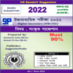 HS Sanskrit Suggestion 2022 PDF  Download for Class 12- 90%