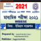WBBSE Madhyamik History Suggestion 2021 PDF Download-90%
