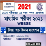 Madhyamik Physical Science Suggestion 2021 PDF Download | 90%