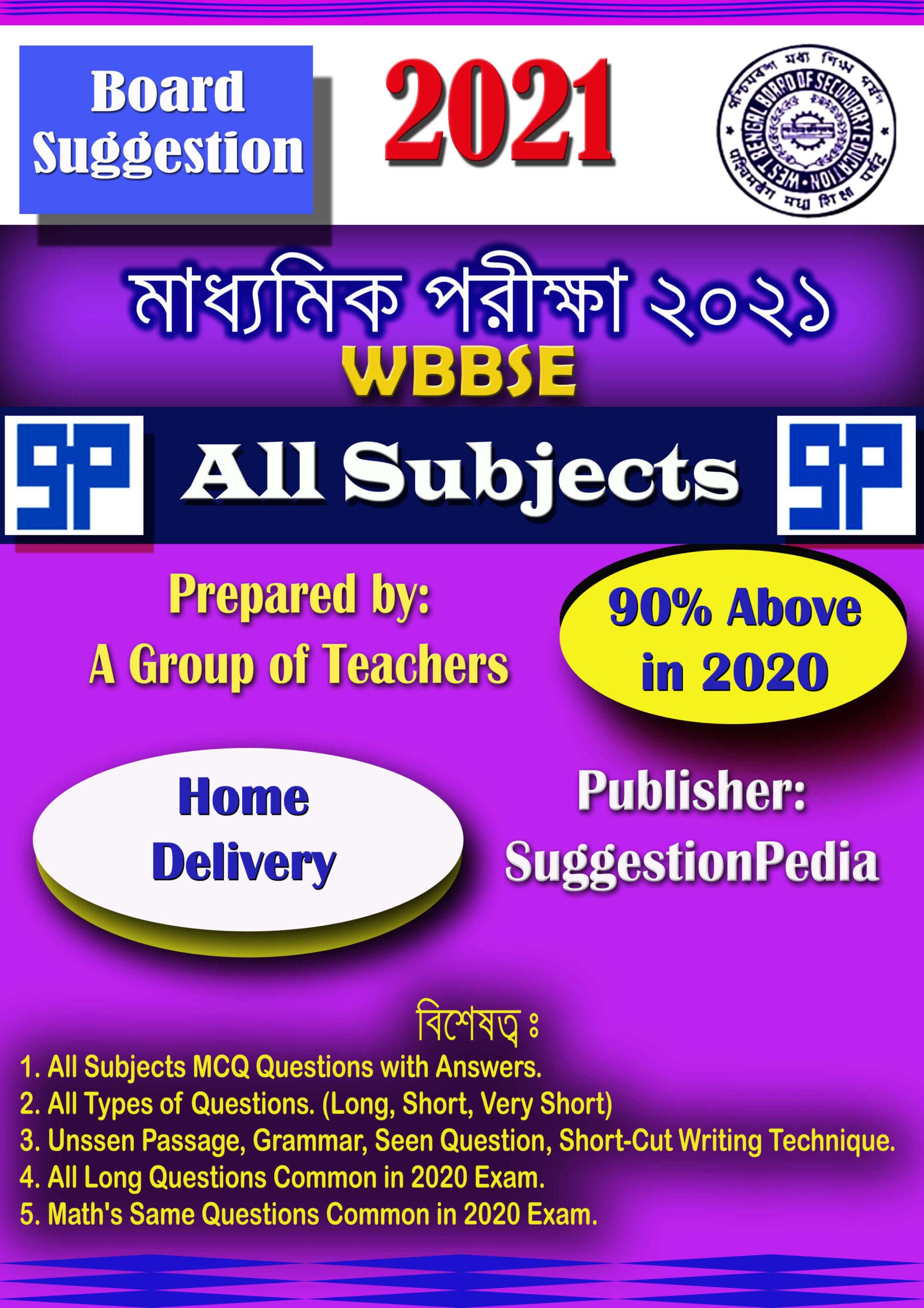 madhyamik 2021 all subject suggestion