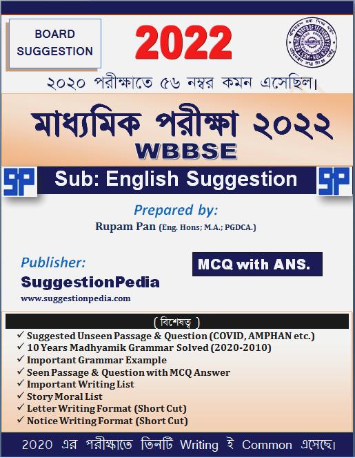 madhyamik english suggestion 2022