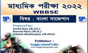 Madhyamik Bengali Suggestion 2022 PDF Download 90% Must
