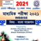 Madhyamik Bengali Suggestion 2021 PDF Download 90% Must