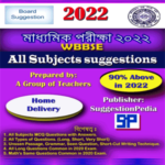 Madhyamik All Subjects Suggestion 2022 (Home Delivery Printed Copy)